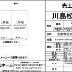建築条件付 売土地 京都市西京区川島松園町