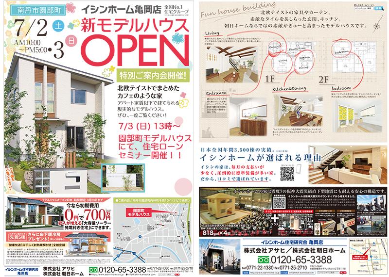 WEB0625亀岡店オープンオモテ面ol